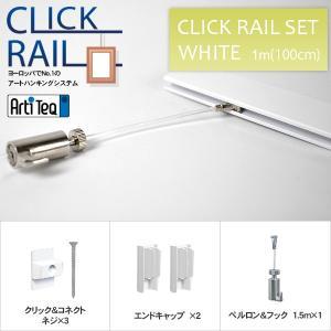 ピクチャーレール&透明ワイヤー自在セット クリックレール/ホワイト1m(壁面用)【CL-07494】 bt-st