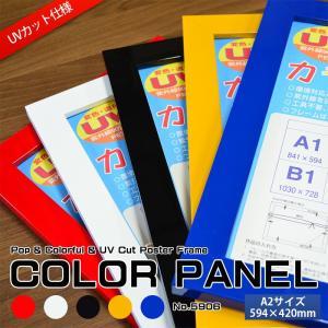 額縁 フレーム UVカット仕様 木製ポスターフレーム カラーパネル A2(594×420mm) 木製/額縁|e-frame