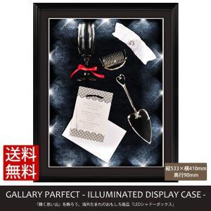 送料無料】【アウトレット】ギャラリーパーフェクト LEDシャドーボックス額縁 410×533mm マット付き ※在庫限り※ 【GP-LT410】|e-frame