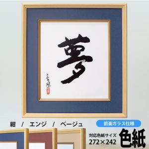 額縁 フレーム 色紙額縁 K-80 普通色紙(272×242mm)専用 前面ガラス仕様