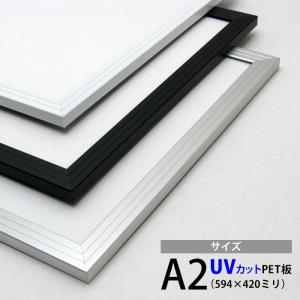 UVカット仕様 激安アルミポスターフレーム A2サイズ(594×420mm)額縁 フレーム ※北海道は別途送料1,000円