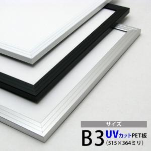 UVカット仕様 激安アルミポスターフレーム B3サイズ(515×364mm)額縁 ※北海道・沖縄県は送料別|e-frame