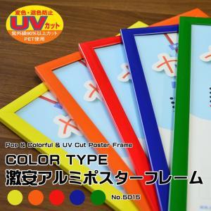 額縁 フレーム UVカット仕様 激安アルミポスターフレーム カラータイプ B4(364×257mm) アルミ/額縁