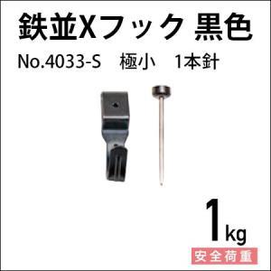 鉄並Xフック 細小 1本針/黒色【No.4033-S】 bt-st