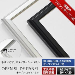 額縁 フレーム アルミポスターフレーム オープンスライドパネル A2(594×420mm)|e-frame