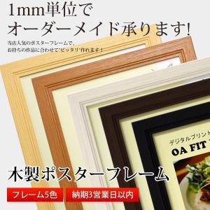 木製ポスターフレーム 特注サイズ 【タテヨコ合計1001〜1100mmまで】【WPF/特注】|e-frame