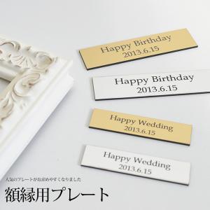 《名入れ彫刻》額縁用プレート(選べる3サイズ) ネームプレート・記念品・贈り物に【plate】
