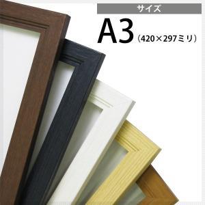 額縁 木製ポスターフレーム A3サイズ(420×297mm)【UVカット仕様】【bt-st】|e-frame