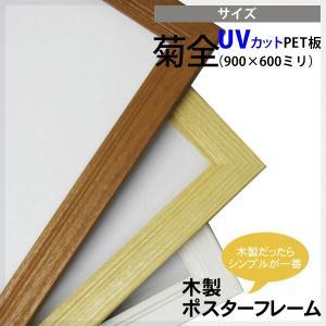 額縁 木製ポスターフレーム 菊全サイズ(900×600mm)【UVカット仕様】|e-frame