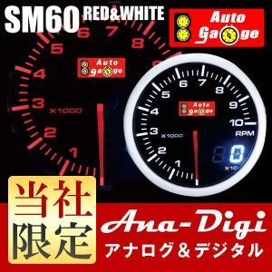 *タコメーター レース等で車の能力を極限まで引出したり、燃料消費を抑えたりするにあたって重要な情報で...