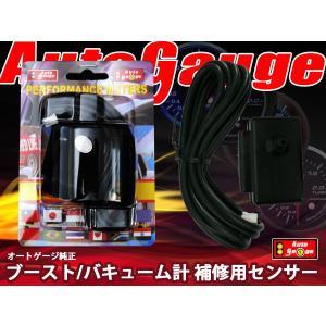 オートゲージ 純正 ブースト/バキューム計 センサー補修用パーツ|e-frontier