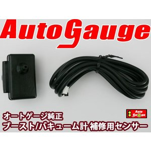 オートゲージ 純正 ブースト/バキューム計 センサー補修用パーツ|e-frontier|02