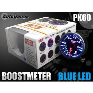 オートゲージ ブースト計 PK60Φ ブルーLED ピークホールド メーターフード付|e-frontier