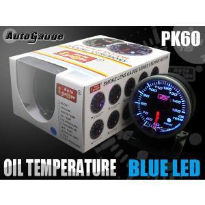 オートゲージ 油温計 PK60Φ ブルーLED ピークホールド メーターフード付|e-frontier