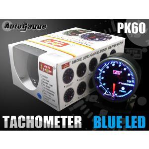 オートゲージ タコメーター PK60Φ ブルーLED ピークホールド メーターフード付|e-frontier