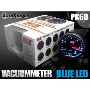 オートゲージ バキューム計 モデルPK60Φ ブルーLED ピークホールド メーターフード付|e-frontier