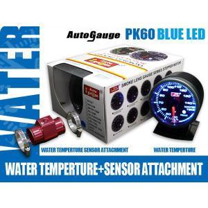 オートゲージ 水温セット 水温計+アタッチメント PK60Φ ブルーLED メーターフード付|e-frontier