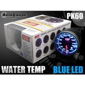 オートゲージ 水温計 PK60Φ ブルーLED ピークホールド メーターフード付|e-frontier