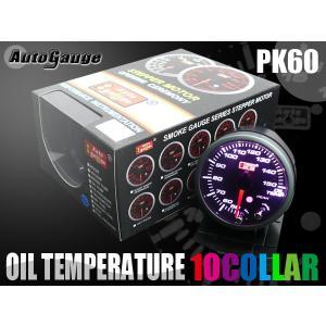 オートゲージ 油温計 PK 60Φ 10色 LEDマルチカラー ピークホールド|e-frontier