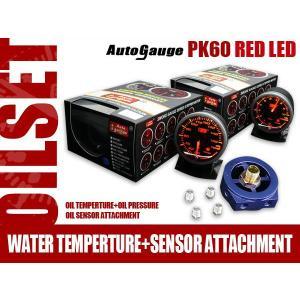 オートゲージ オイルセット 油温+油圧+アタッチメント PK60Φ アンバーレッドLED ピークホールド メーターフード付|e-frontier