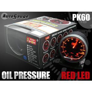 オートゲージ 油圧計 PK60Φ アンバーレッドLED ピークホールド メーターフード付|e-frontier