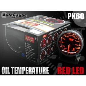 オートゲージ 油温計 PK60Φ アンバーレッドLED ピークホールド メーターフード付|e-frontier