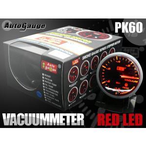 オートゲージ バキューム計 PK60Φ アンバーレッドLED ピークホールド メーターフード付|e-frontier