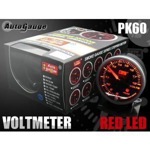 オートゲージ 電圧計 PK60Φ アンバーレッドLED ピークホールド メーターフード付|e-frontier