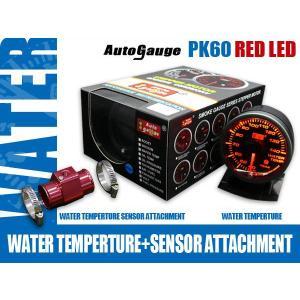 オートゲージ 水温セット 水温計+アタッチメント PK60Φ アンバーレッドLED ピークホールド メーターフード付|e-frontier