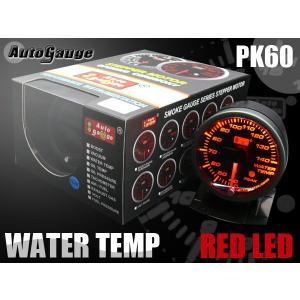 オートゲージ 水温計 PK60Φ アンバーレッドLED ピークホールド メーターフード付|e-frontier