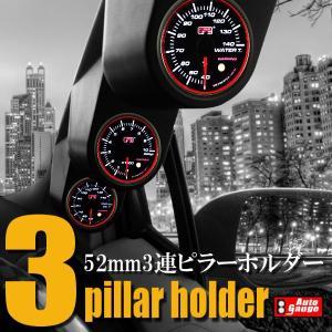 オートゲージ 52φ用 追加メーター ピラー ホルダー 3連ゲージポッド ブラック