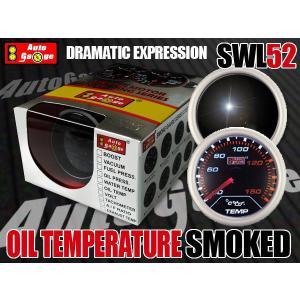 オートゲージ 油温計 SWL52φ スモークメーター ホワイトLED|e-frontier