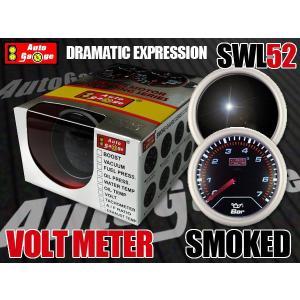 オートゲージ 電圧計 SWL52φ スモークメーター ホワイトLED|e-frontier