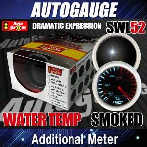 オートゲージ 水温計 SWL52φ スモークメーター ホワイトLED|e-frontier