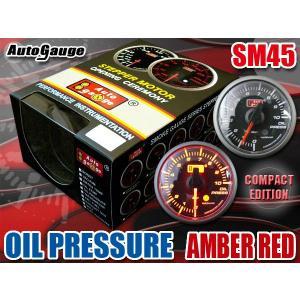 オートゲージ 油圧計 SM45Φ アンバーレッドLED|e-frontier