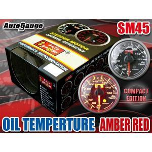 オートゲージ 油温計 SM45Φ アンバーレッドLED|e-frontier