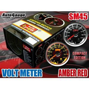 オートゲージ 電圧計 SM45Φ アンバーレッドLED|e-frontier