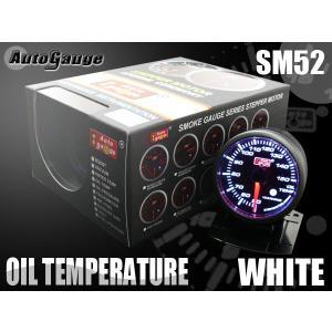 オートゲージ 油温計 SM52Φ ホワイトLED ワーニング メーターフード付|e-frontier