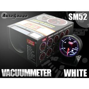 オートゲージ バキューム計 SM52Φ ホワイトLED ワーニング メーターフード付|e-frontier