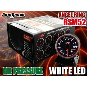 オートゲージ 油圧計 RSM52Φ エンジェルリング ホワイトLED メーターフード付|e-frontier