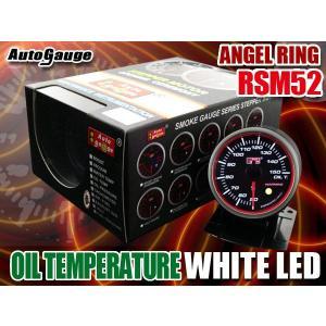 オートゲージ 油温計 RSM52Φ エンジェルリング ホワイトLED メーターフード付|e-frontier