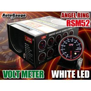 オートゲージ 電圧計 RSM52Φ エンジェルリング ホワイトLED メーターフード付|e-frontier
