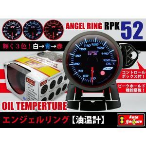 オートゲージ 油温計 RPK52Φ 3色マルチカラー エンジェルリング|e-frontier