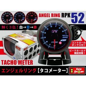 オートゲージ タコメーター RPK52Φ 3色マルチカラー エンジェルリング|e-frontier