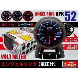 オートゲージ 電圧計 RPK52Φ 3色マルチカラー エンジェルリング|e-frontier