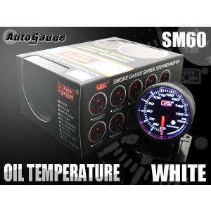 オートゲージ 油温計 SM60Φ ホワイトLED ワーニング メーターフード付|e-frontier