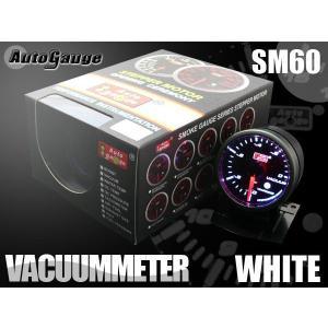 オートゲージ バキューム計 SM60Φ ホワイトLED ワーニング メーターフード付|e-frontier
