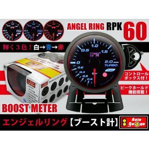 オートゲージ ブースト計 RPK60Φ 3色マルチカラー エンジェルリング|e-frontier