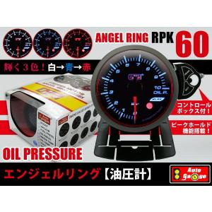 オートゲージ 油圧計 RPK60Φ 3色マルチカラー エンジェルリング|e-frontier