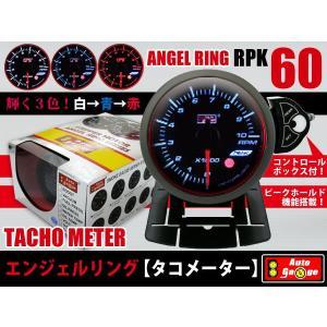 オートゲージ タコメーター RPK60Φ 3色マルチカラー エンジェルリング|e-frontier